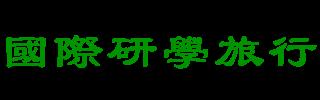 国际研学旅行研究院