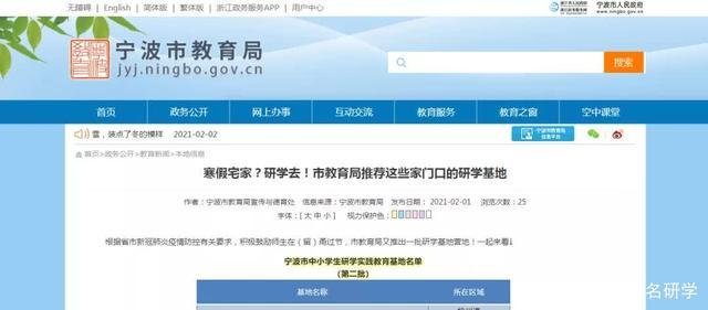 浙江省宁波市公布第二批中小学生研学营地名单