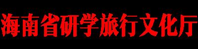 海南省研学旅行文化厅